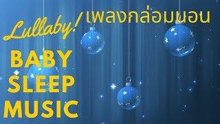 เพลงกล่อมนอน พัฒนาสมองลูกรัก, Lullaby, Lullaby For Babies To Go To Sleep,Baby Lullaby,Lullaby Songs.