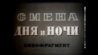 Смена дня и ночи (1967)