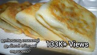 Ifthar Special Evening Snack Recipe in Malayalam/ Cheese Box/Spicy/Non Veg/Ayshaz World