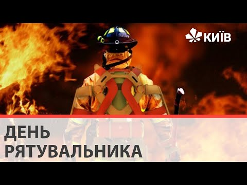 Сьогодні в Україні відзначають День рятувальника
