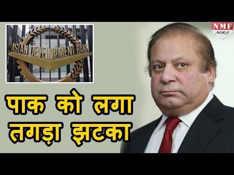 Narendra Modi ने दिया Pak को एक और झटका, ADB ने बंद की Pak की funding