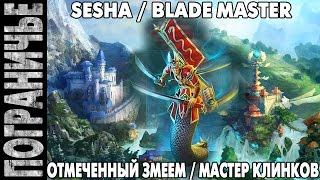 "PW [No stream] - Нага. Sesha Blade master. Отмеченный 08.07.14 (3) ""Меня убивают, нага варды!!"" (с)"