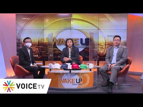 #WakeUpThailand ประจำวันที่ 6 สิงหาคม 2564