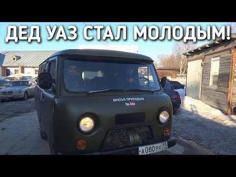 ДЕД УАЗ СТАЛ МОЛОДЫМ!
