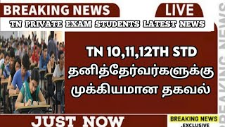 TN 10,11,12th Private Exam Students | Arrear Exam Candidates | Important News| Sparkerz