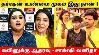 Sakshi & Vanitha ஆவேசம் கவினுக்கு ஆதரவு ஆ! Bigg Boss Tamil 3 !Vijay TV! Bigg Boss 3 Tamil -Interview