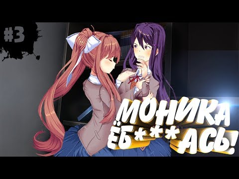 МОНИКА ЁБ***АСЬ▶️Мод Exit Music▶️Doki Doki Literature Club▶️#3
