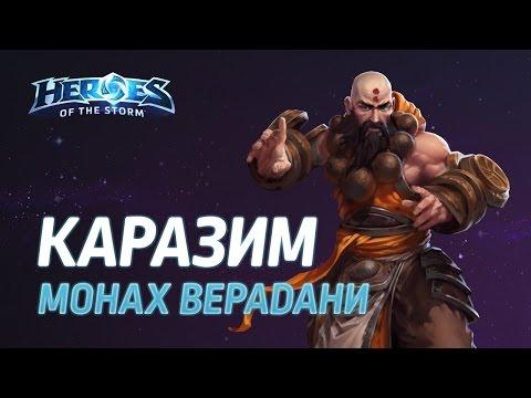 видео: Гайд на Каразима в heroes of the storm. Монах верадани.