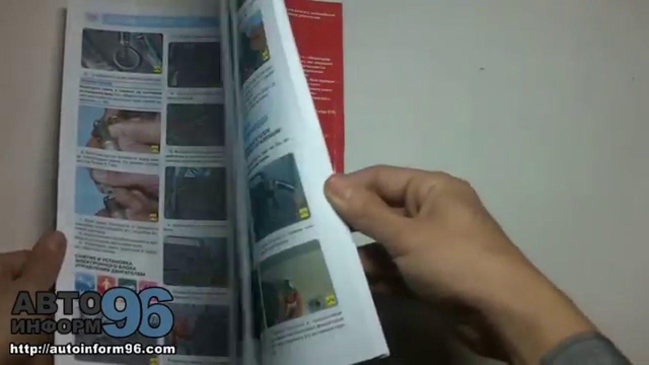Книга по ремонту УАЗ 220695 390095 330365