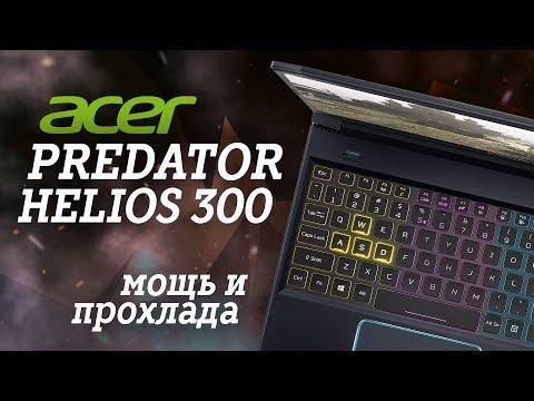 Обзор Acer Predator