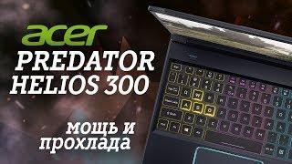 Обзор Acer Predator Helios 300 – мощь и прохлада в дерзком корпусе