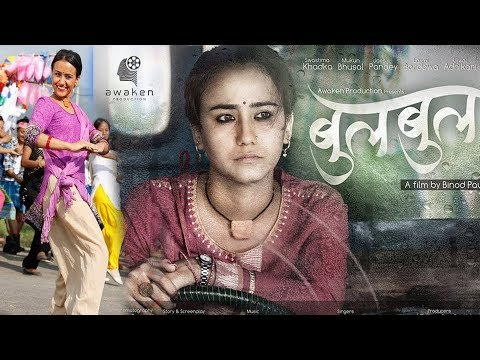 "BULBUL  ""बुलबुल""  New Nepali Movie song  Swastima Khadka / Nischal Basnet Song Release"