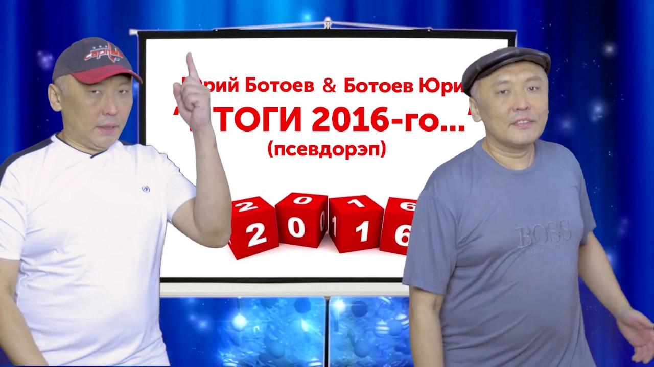 0a436180 «Итоги 2016-го в Бурятии» - Коллективный блог Газета РБ