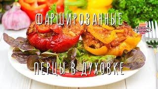 🌶️ Фаршированный Перец в Духовке (Лучший рецепт!)