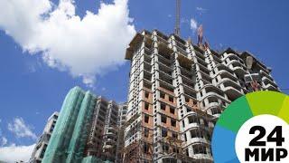 Казахстанским дольщикам помогает Фонд гарантирования строительства - МИР 24