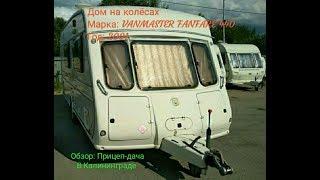Прицеп-дача, Дом на колёсах: VANMASTER FANFARE 440.