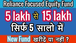 RELIANCE FOCUSED EQUITY FUND Fomely RELIANCE MID AND SMALL CAP FUND