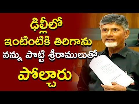 Chandrababu Naidu Emotional Speech In Assembly | ఢిల్లీలో ఇంటింటికి తిరిగాను-CBN | TVNXT Telugu