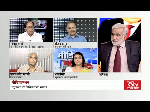 Media Manthan – News Vs Biased Opinion of Media