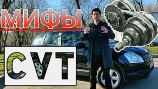 Правда о ВАРИАТОРЕ на примере Nissan Qashqai// Мифы о CVT Jatco!