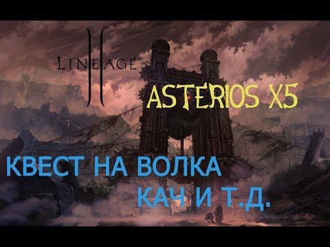 Asterios х5 Lineage II Квест на волка кач и т.д.