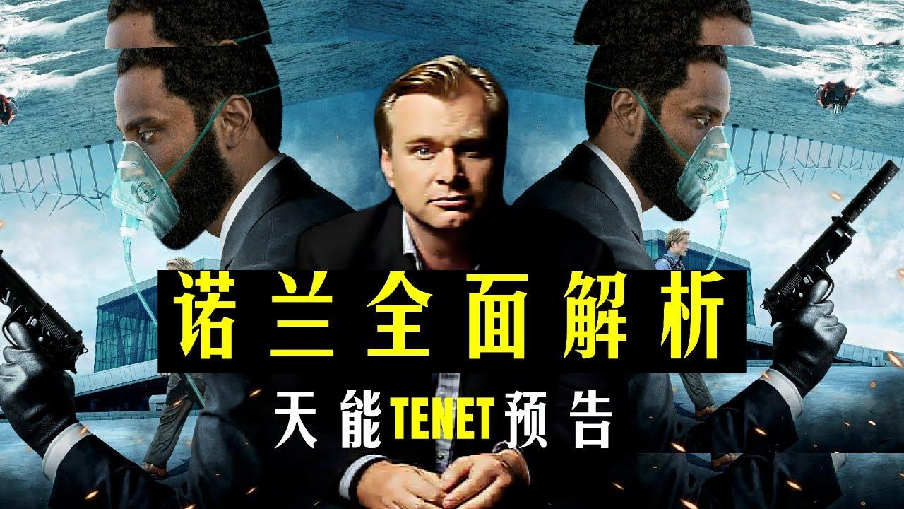 2020諾蘭最新電影【天能】燒腦預告   神秘元素讓時間倒流   全面解析諾蘭電影世界# TENET#信條# - YouTube