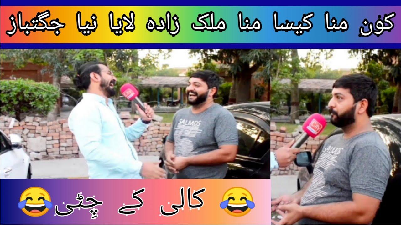 Road show Kon Munna kesa munna | Faisalabadi Jugat baz| Munna Faislabadi #jani #munna #sheri #jugate