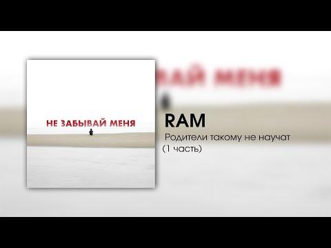 RAM — Родители такому не научат (1 часть)