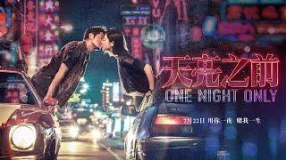 ONE NIGHT ONLY (2016) - U.S. Trailer (Aaron Kwok, Yang Zishan, Andy On)