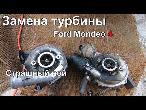 Замена турбины Форд Мондео 4 2.0 TDci