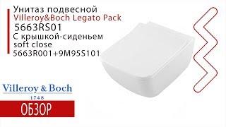 Безободковый унитаз подвесной Villeroy&Boch Legato (арт.5663RS01 ) Обзор,Распаковка