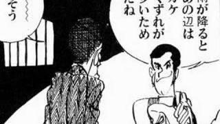ルパン三世 原作第02話「脱獄」1/2