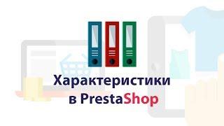 Характеристики в PrestaShop