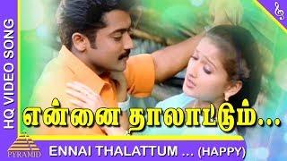 Unnai Ninaithu Tamil Movie Songs | Ennai Thalattum Video Song | Surya | Laila | என்னை தாலாட்டும்