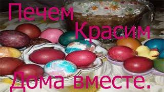 Совхоз.Работа.И подготовка к Пасхе.Красим яйца.Печем куличи.Дома.Вместе.