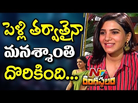 After Marriage My Life become So Peaceful : Samantha || Special Interview || NTV