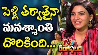 After Marriage My Life become So Peaceful : Samantha    Special Interview    NTV