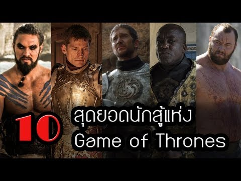 10 สุดยอดนักสู้แห่งเกมออฟโทรนคัดมาแบบเนื้อๆเน้นๆ┃Game of Thrones