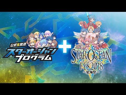 STAR OCEAN PROGRAM #27 スターオーシャンフェス~星海祭~2018 舞浜出張版!