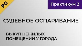 Выкуп нежилых помещений у города. Судебное оспаривание. Практикум 3(, 2016-04-18T07:36:58.000Z)