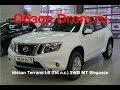 Nissan Terrano 2019 1.6 (114 л.с.) 2WD MT Elegance - видеообзор