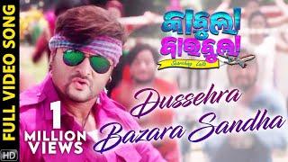 Dussehra Bazara Sandha | Full Song | Kabula Barabula Searching Laila | Odia Movie | Anubhav
