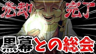 【最終回】黒幕えべっさんさんとの能力者総会で不正を暴く【人身売買デスゲーム】#12 thumbnail