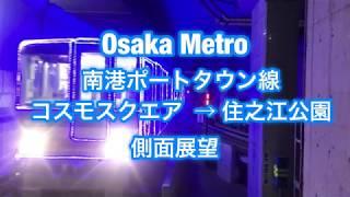 大阪メトロ 南港ポートタウン線 コスモスクエア  → 住之江公園 側面展望 【イルミネーション列車】