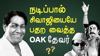 OAK Thevar-ன் தெரியாத மறுபக்கம் | MGR | Sivaji