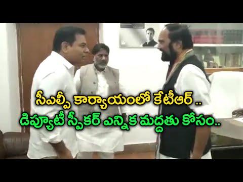 KTR Met Bhatti Vikra Marka About To Support Deputy Speaker Election | Oneindia Telugu