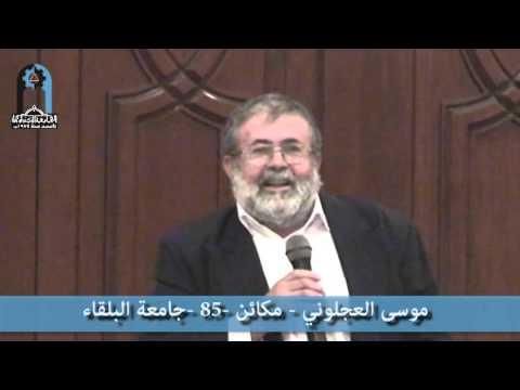 Musa Al-Ajluni