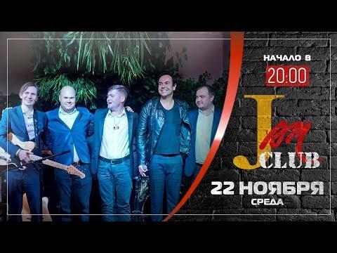 Андрей Солод & Kosmax band Live@ Jam Club, Moscow 22.11.2017