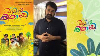 Mohanlal About His Father | Aakashamittayee Film Promotion