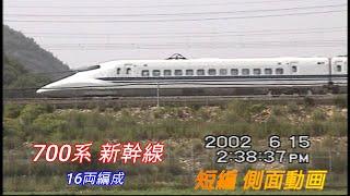 JR東海・西日本 700系 新幹線 16両編成 短編側面動画